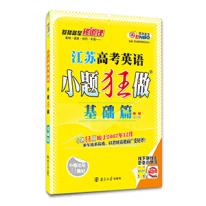 江苏高考英语小题狂做 基础篇 2016
