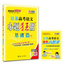 江苏高考语文小题狂做 基础篇 2016