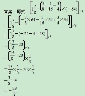 第七册数学有理数知识结构图