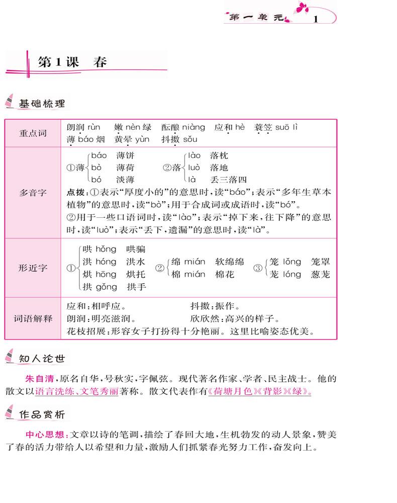 江苏学业水平测试卷_初中小题狂做语文 七年级(上)提优版 江苏版 - 小题狂做 - 恩波 ...