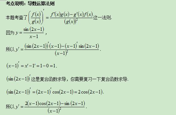 7.23-数学-导数的运算法则